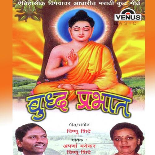 Buddh Prabhat Songs By Vishnu Shinde All Marathi Mp3 Album
