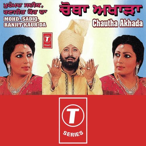 Chautha Akhada Songs By Ranjeet Kaur,Mohammad Sadiq All
