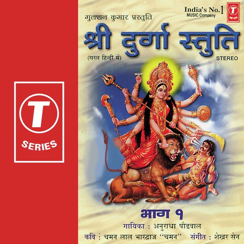 Durga stuti by anuradha paudwal free mp3 download.