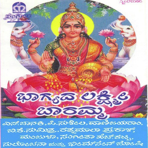 bhagyada lakshmi baramma bhimsen joshi mp3 free download
