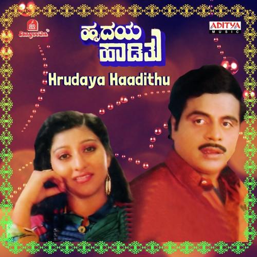 Hrudaya Haadithu Songs By S.P. Balasubrahmanyam All