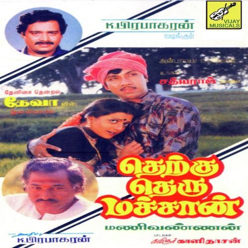 Therku Theru Machaan Songs By S.P.B.,S. Janaki All Tamil