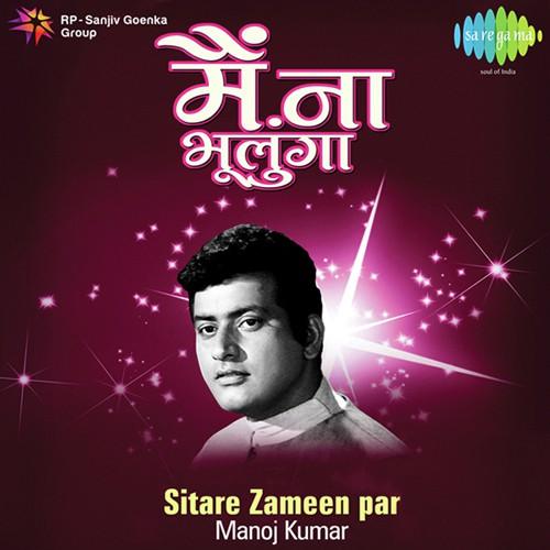 apna banake dekho 1962 mp3 songs free download