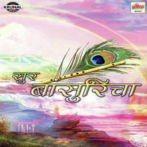 Sura Bansuricha Songs By Uttara Kelkar All Marathi Mp3 Album