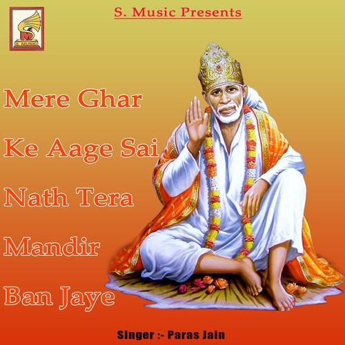 mere ghar ke aage sainath mp3 free download songspk