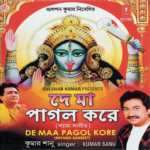 De Maa Pagol Kore Shyama Sangeet Songs By Kumar Sanu All Bengali