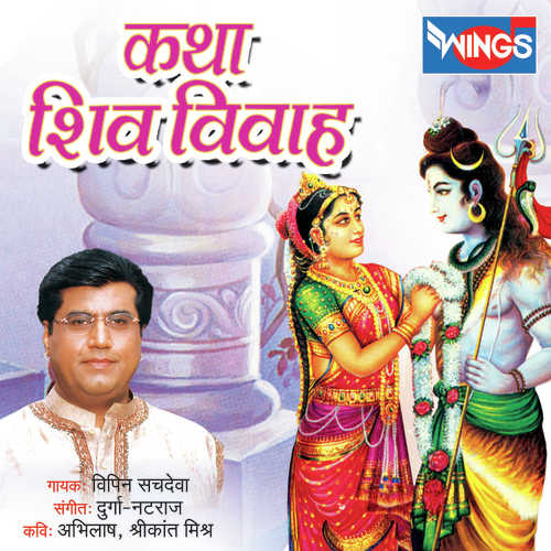 Katha Shiv Vivah Vipin Sachdeva Mp3 Song Download PenduJatt