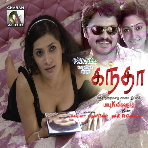 Kandha Songs By Gurdev Dhillon Bhajna Amli All Tamil Mp3 Album