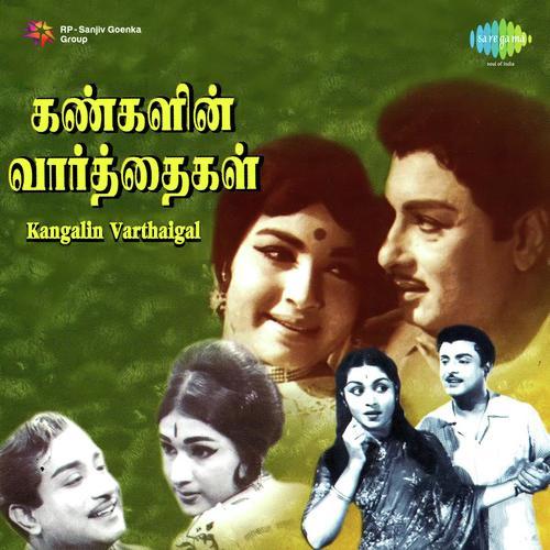 Muthu Muthu Mano, Harini Mp3 Song Download PenduJatt