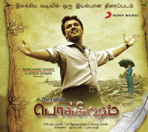 Pokkisham Songs By Sabesh-Murali,V.V. Prassanna All Tamil
