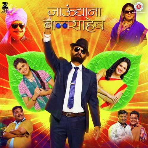 Bring It On Ajay Gogavale Mp3 Song Download PenduJatt
