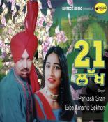 21 Lakh songs mp3