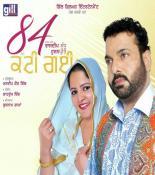 84 Katti Gayi songs mp3
