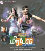 Mirattal songs mp3