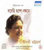 download Ami Rupe Tomay Bharati Bhattacharya mp3 song