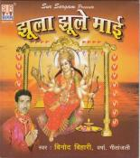 download Jhula Jule Nimiya Ke Dar Geetanjali,Vinod Bihari mp3 song
