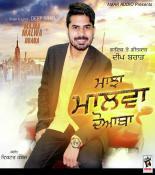 download Majha Malwa Doaba Deep Brar mp3 song