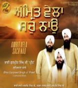 Amrit Vela Sach Nao songs mp3