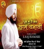 Prabh Ju To Keh Laaj Hamari songs mp3