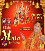 Chalo Mata De Darbar songs mp3