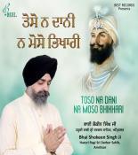 Toso Na Dani Na Moso Bhikhari songs mp3