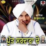 Putt Sardara De songs mp3