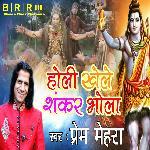 download Aisa Dev Hai Mera Prem Mehra mp3 song