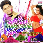 download Holi Mein Dupatta Tohar Krishna Murti Yadav mp3 song