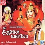 download Aarti Kije Hanuman Lalaki Kirtidan Gadhvi mp3 song