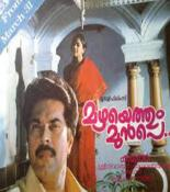 download Aathmaavin Pusthaka Thaalil (Female Version)  mp3 song