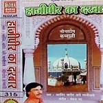 download Haji Peer Ka Darbar Vol.2 Arvind Barot mp3 song
