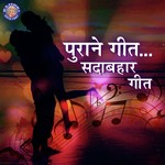 Purane Geet Sadabahar Geet songs mp3