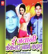 E Jawani Kekra Naame Kailu songs mp3