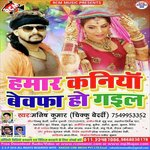 download Payal Deliyo Ge Manish Kumar 'Chiku Bedardi' mp3 song
