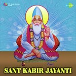 Sant Kabir Jayanti songs mp3