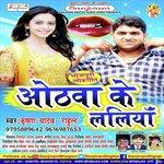 download Hothwa Se Hothwa Ke Laliya Krishna Yadav 'Rahul' mp3 song