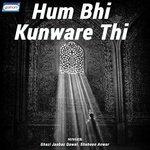 download Meri Jan Dil Kalagana Ghazi Janbaz,Shaheen Anwar mp3 song
