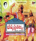Bheeshma Prathigna Telugu Harikatha T M Krishna Rao Mp3 Song