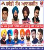 download Kabaddi Cup Alamgir Jerry mp3 song