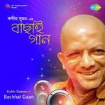 Kabir Suman er Bachhai Gaan songs mp3