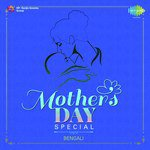 Mothers Day Special - Bengali songs mp3
