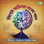 Bishwer Anginaye Bangla Gaan songs mp3