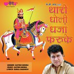 Thari Dholi Dhaja Faruke songs mp3