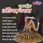 Superhit Dandiya Garba songs mp3