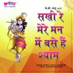 Sakhi Ri Mere Man Me Base H Shayam songs mp3