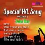 Special Hit Song Vol. 1 songs mp3