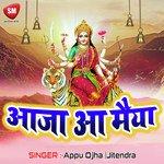 Aaja A Maiya songs mp3