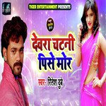 download Devra Chatani Pise Mor Ritesh Dubey mp3 song