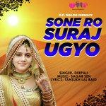 Sone Ro Suraj Uggo songs mp3