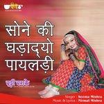 Sone Ki Ghadadyo Mhane Payaldi songs mp3